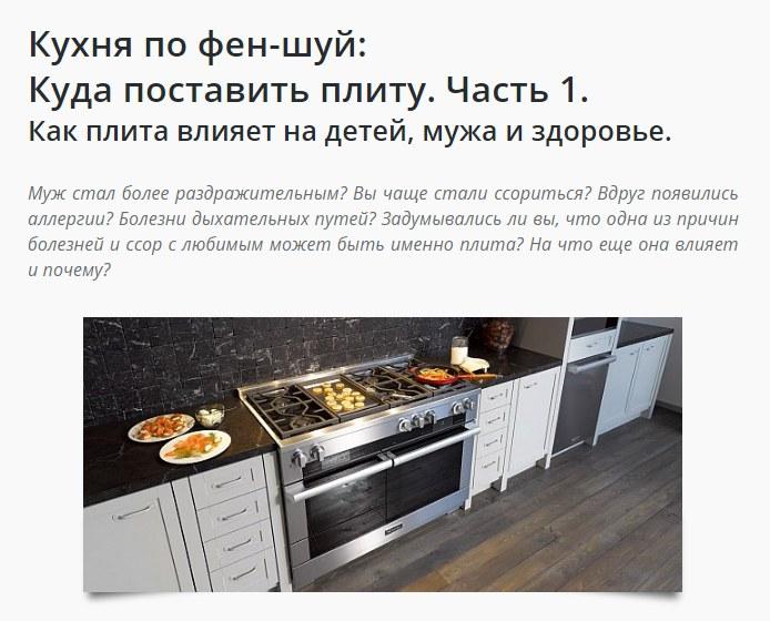 кухня по фен-шуй