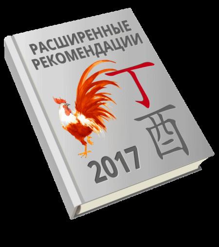 фен-шуй 2017