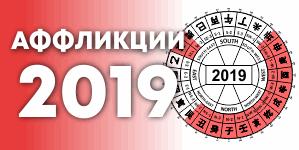 фен шуй 2019