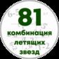 81 комбинация